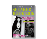speakerbook2016