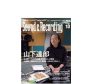 Sound&Recording 201510